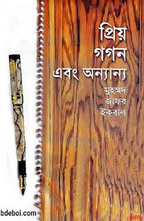 প্রিয় গগন ও অন্যান্য - মুহহম্মদ জাফর ইকবাল Prio Gagan O Onnanya - Muhammed Zafar Iqbal