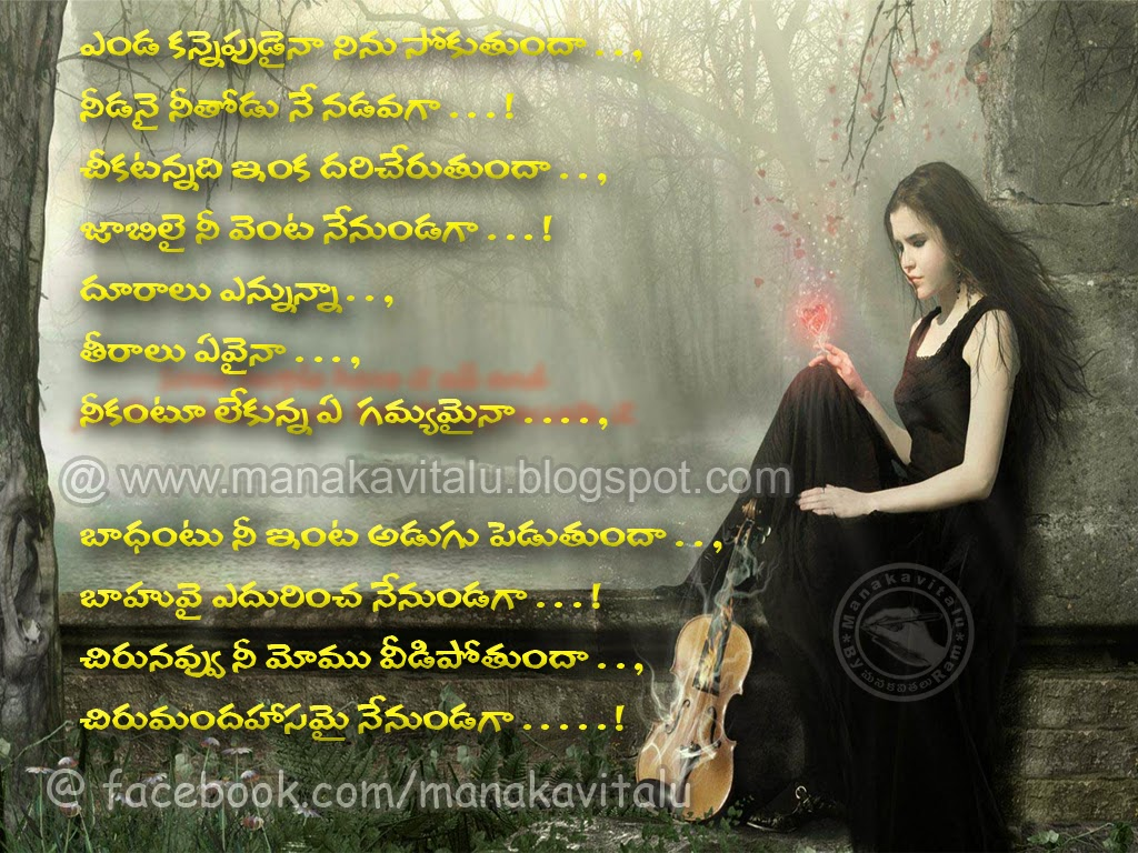 NEE THODU TELUGU LOVE QUOTE, QUOTATION , KKAVITVAM IN TELUGU BY MANAKAVITALU on images and photos to download