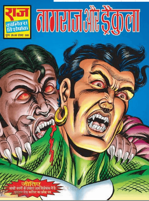 नागराज और ड्रकुला पीडीऍफ़ पुस्तक  | Nagraj Aur Dracula Comics In Hindi PDF Free Download