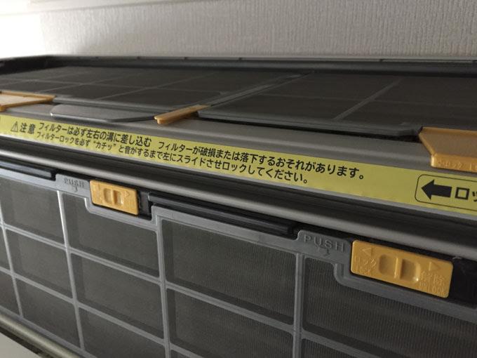 掃除前のエアコンのフィルター