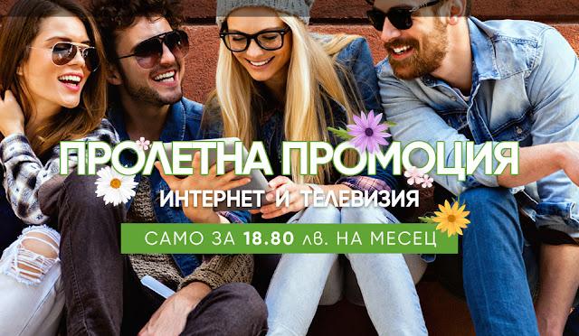 http://bulsat.com/top-oferti.php#tseni-dvoyni-paketi