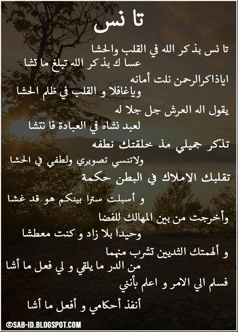 Teks Lirik Ta Annas Bidzikrillahi (تانس)