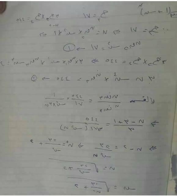 الاجابات النموذجية لامتحان مادة التفاضل والتكامل (الرياضيات البحتة) للثانوية العامة 2017