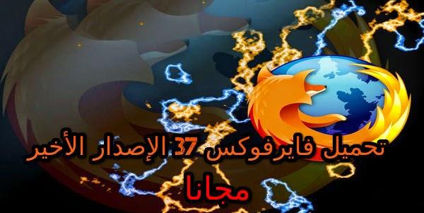 تحميل فايرفوكس 37