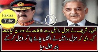General Raheel insults Shehbaz Sharif