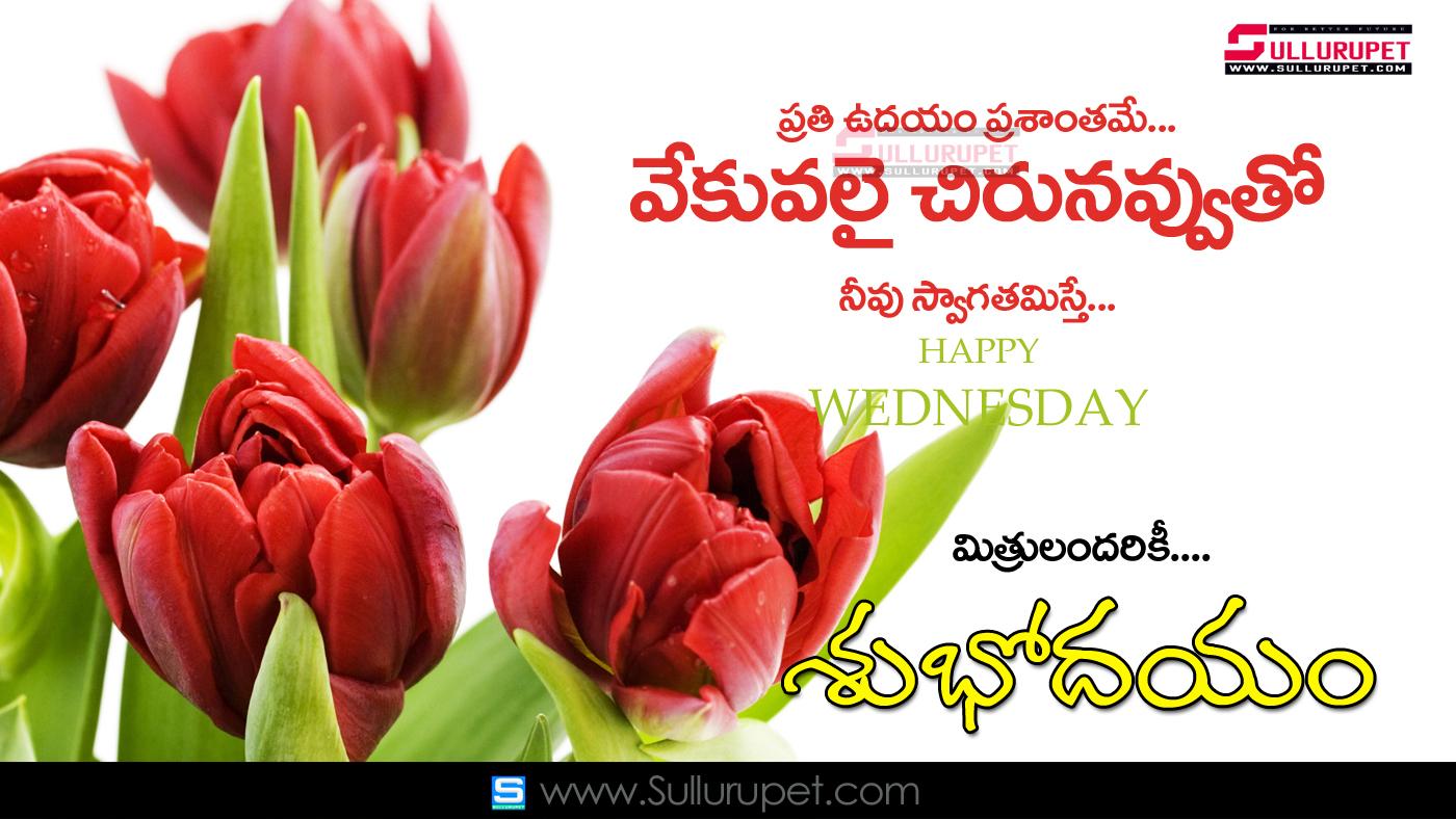 Happy wednesday images telugu good morning quotes and sayings happy wednesday images telugu good morning quotes and sayings pictures kristyandbryce Images