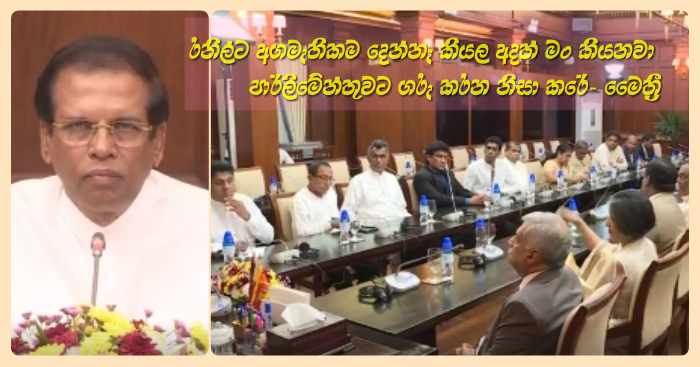 https://www.gossiplankanews.com/2018/12/maithripala-speech-infront-ranil.html#more