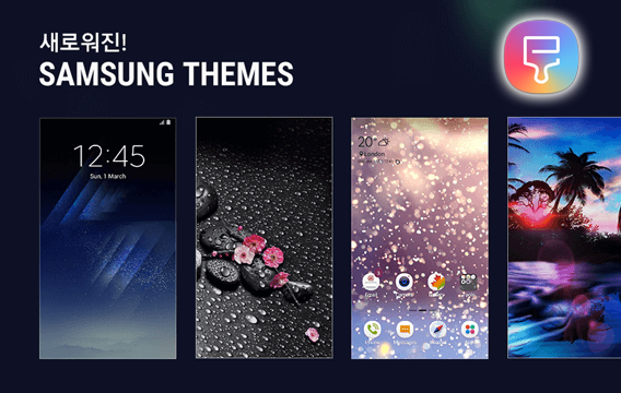 Samsung Themes APK to Download For One UI beta | No Root Required