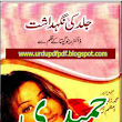 Skin Care Urdu Book Jild ki Nigadasht by Dr. Renu Gupta
