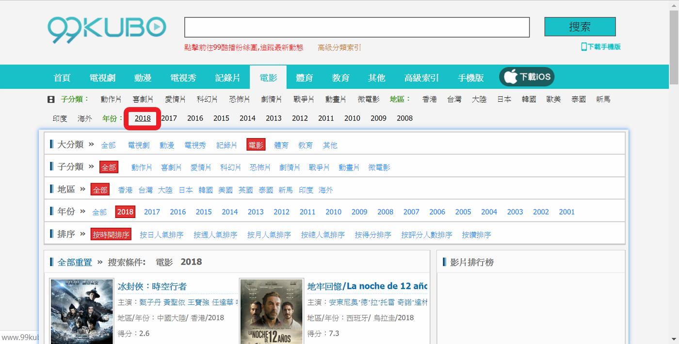 99KUBO免費電影、戲劇、動漫