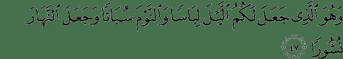 Al Furqan ayat 47