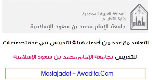 التعاقد مع عدد من أعضاء هيئة التدريس في عدة تخصصات للتدريس بجامعة الإمام محمد بن سعود الإسلامية