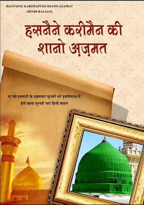 Hasnain-e-Kareemain ki Shan-o-Azmat pdf in Hindi