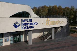 Музей Мирового Океана г.Светлогорск