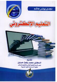 تحميل كتاب التعليم الإلكتروني PDF