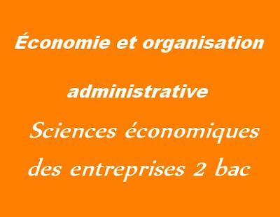 دروس الإقتصاد والتنظيم الإداري للمقاولات ثانية بكالوريا مسلك العلوم الاقتصادية