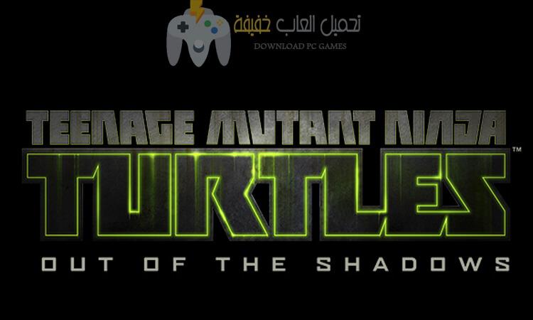 تحميل لعبة TMNT Out of The Shadows مضغوطة للكمبيوتر برابط مباشر