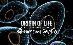Class 9 || জীবনের  উৎপত্তি  || অধ্যায় ১ || origin of life || নবম শ্রেণী জীবনের উৎপত্তি প্রশ্ন উত্তর  || গরম তরল স্যুপ  || কোয়াসারভেট || মাইক্রোস্ফিয়ার