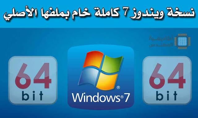تحميل نسخة ويندوز 7 الاصلى ( iso ( 64 bit