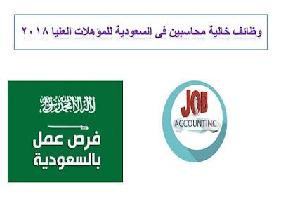 وظائف خالية محاسبين فى السعودية للمؤهلات العليا 2018