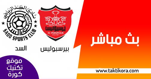 مشاهدة مباراة السد وبيرسبوليس بث مباشر بتاريخ 20-05-2019 دوري أبطال آسيا