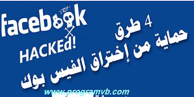 اختراق الفيس بوك والحصول على اسم وباسورد المستخدم حصرياً'