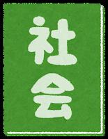 教科書のイラスト(社会)