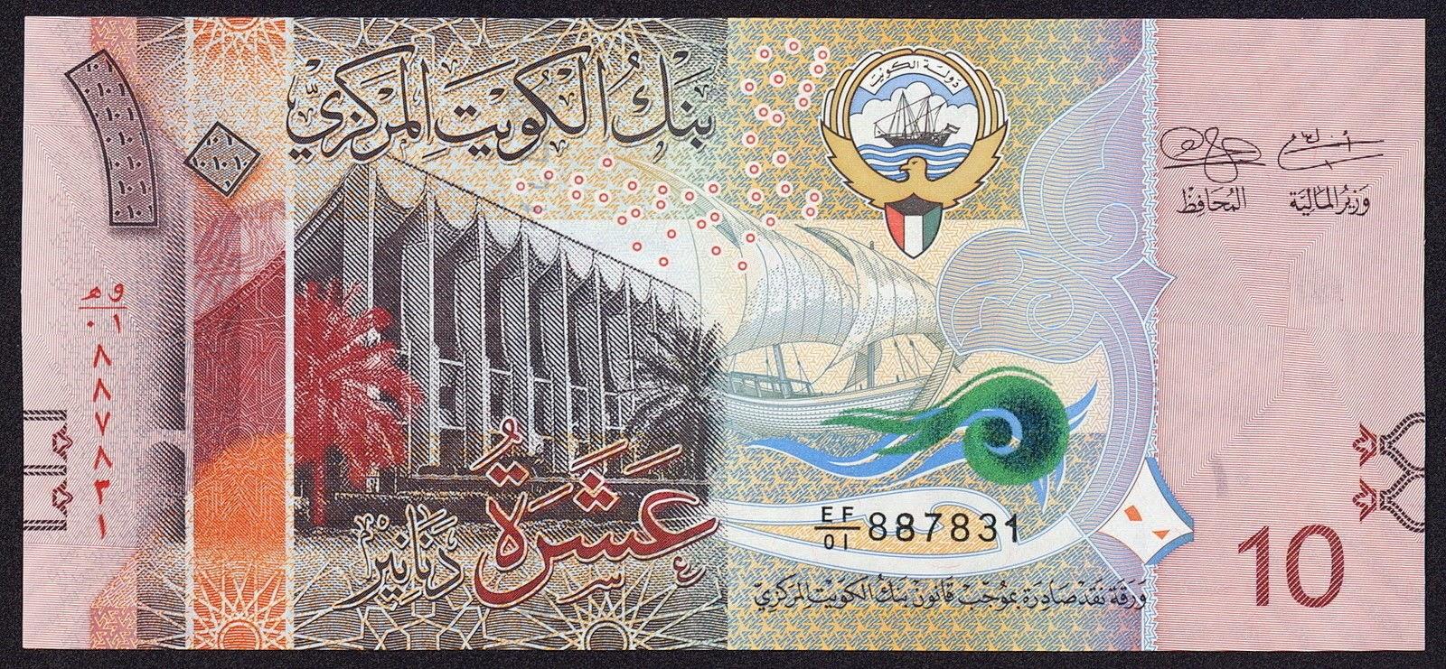 Kuwait New Banknotes 10 Dinars bank note 2014
