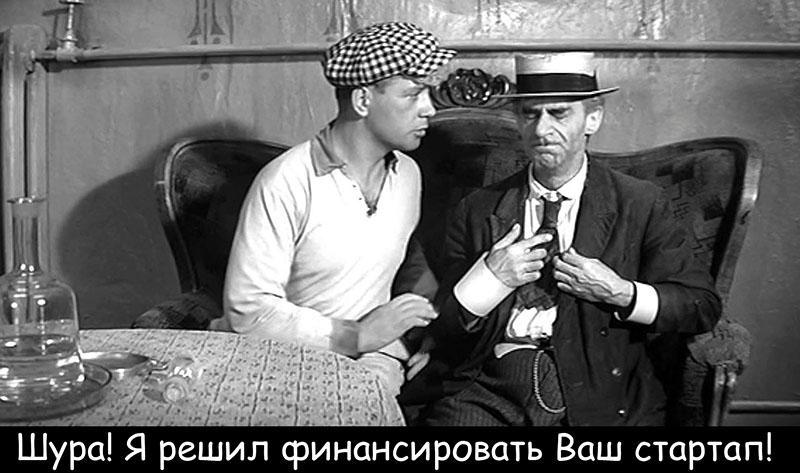 Шура Балаганов и Паниковский
