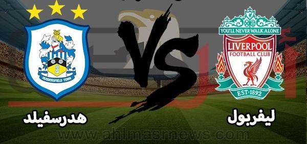 موعد وتشكيل مباراة ليفربول وهدرسفيلد بث مباشر الان