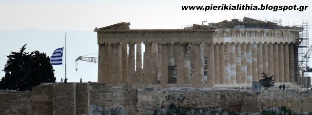 """Έπαρση Σημαίας στην Ακρόπολη, καρέ καρέ με τον φακό της """"ΑΛΗΘΕΙΑΣ"""". (ΦΩΤΟ)"""