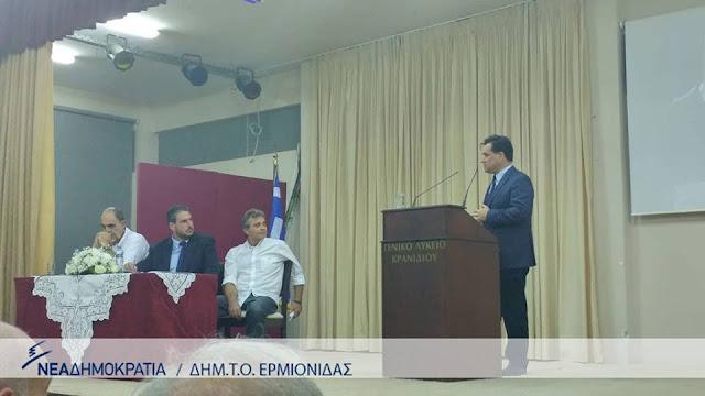 """Με μεγάλη προσελευση η εκδήλωση """"Αναπτυξιακά ζητήματα στην Ερμιονίδα"""" με ομιλητή τον Άδωνι Γεωργιάδη"""
