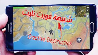 تحميل Creative Destruction شبيهة فورت نايت للاندرويد من متحر بلاي ستور+ من ميديا فاير رابط مباشر