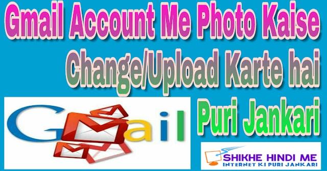 Gmail Account मे Photo कैसे change/Upload करते है उसकी पूरी जानकारी  हिंदी मे