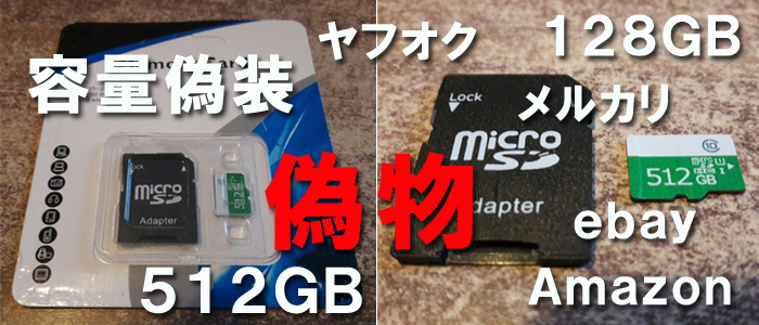偽物のマイクロSDカードってどんなの?容量偽装など偽造microSDカードを紹介