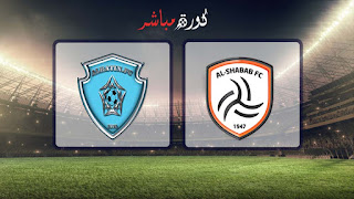 مشاهدة مباراة الشباب والباطن بث مباشر 11-04-2019 الدوري السعودي