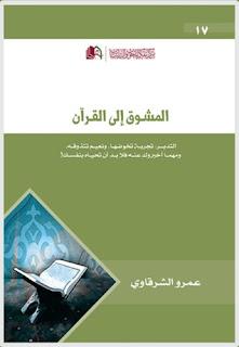 المشوق إلى القرآن