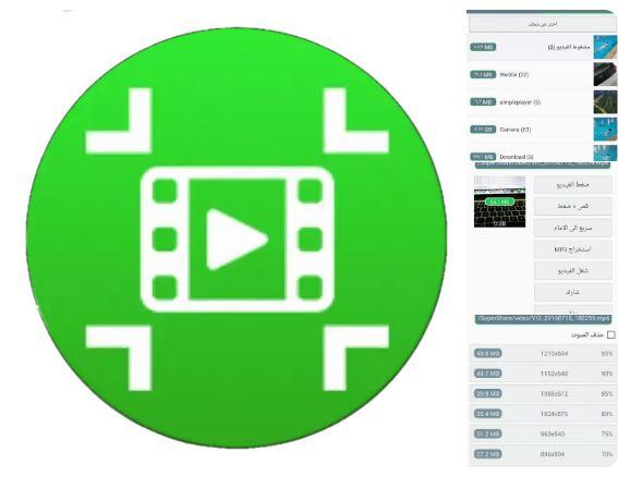 ضاغط الفيديو سريع في عملية الضغط وتقليل حجم الفيديو ، وتحويله إلى MP4