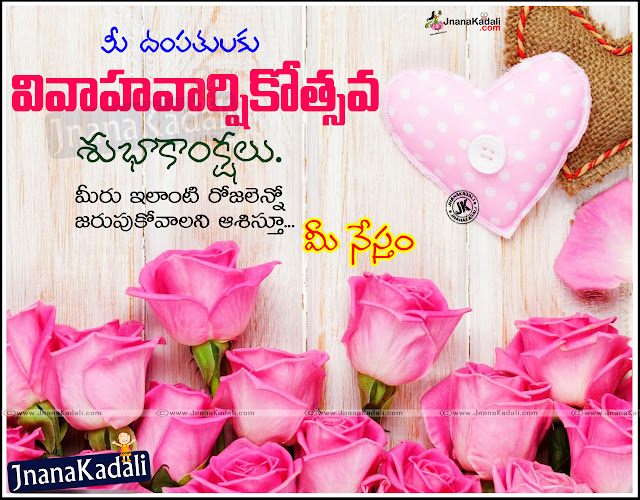 Here is a Tamil Beautiful Marriage Anniversary Quotes and Messages in Tamil Language, Tamil Marriage Anniversary Kavithai for Friend Family, nice Tamil Marriage Anniversary Wishes and Wallpapers, Marriage Day Tamil Messages, Wedding Day Quotes in Tamil, Top Wedding Day Famous SMS Quotations, Marriages Day Tamil Photos Online Free.
