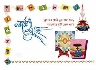 bangla new year photo sms