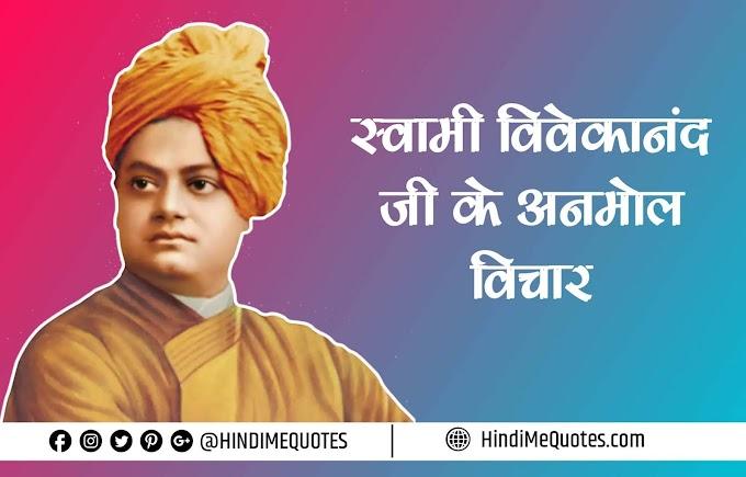 स्वामी विवेकानंद जी के अनमोल सुविचार - Swami Vivekanand Quotes in Hindi