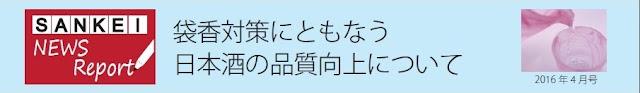 SANKEI NEWS Report 4月号 袋香対策にともなう日本酒の品質向上について