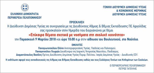 Ημερίδα στο Ναύπλιο: Επίκαιρα θέματα σχετικά με νοσήματα στη σχολική κοινότητα