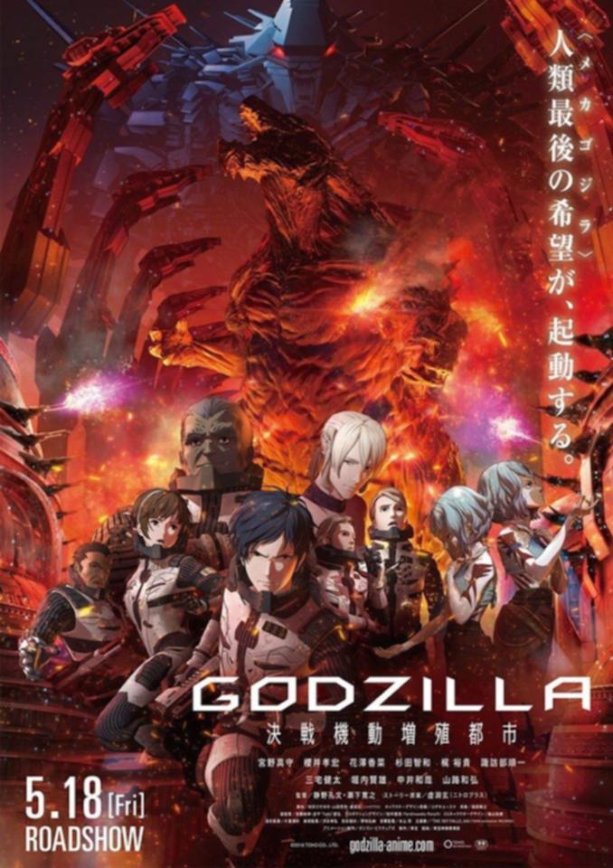 Godzilla: The City Mechanized for the Final Battle - Hiroyuki Seshita