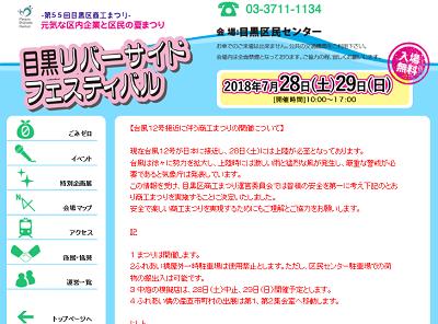 目黒区商工まつり(リバーサイドフェスティバル2018)