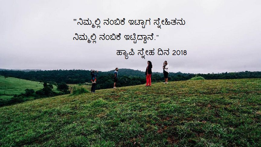 Best Happy Friendship Day 2018 Kannada Hd Images Free Download