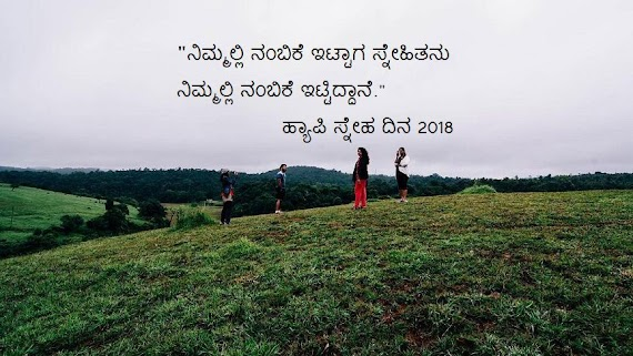 Best Life Quotes Kannada Images