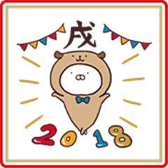 Usamaru's New Year's Gift Stickers