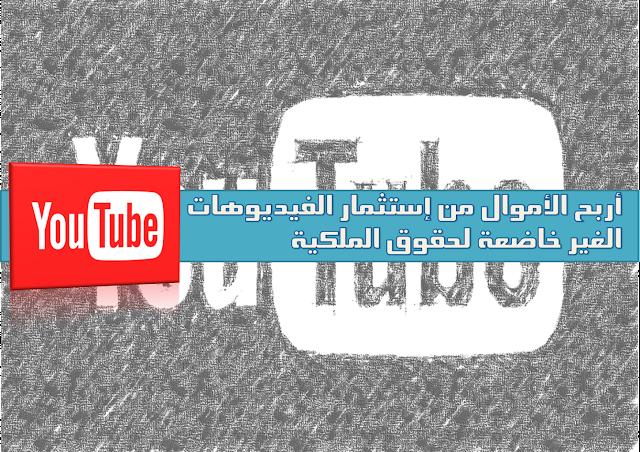 طريقة الحصول علي فيديوهات بدون حقوق ملكية  و إستخدامها في اليوتيوب ، الحصول علي فيديوهات يمكن اعادة رفعها علي قناة اليوتيوب والربح منها و ذلك من خلال ترخيص creative commons attribution (يُسمح بإعادة الاستخدام)