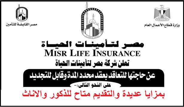 الاعلان الرسمى لوظائف مصر تأمينات الحياة لمختلف التخصصات بالمحافظات للجنسين - منشور بالاهرام 11 - 11 - 2016